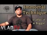 Immortal Technique o 2Pac`e и Biggie