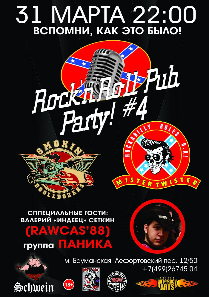 31.03 Rock'n'Roll Pub Party #4 в клубе Schwein!