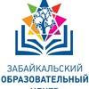 Забайкальский Образовательный Центр
