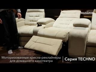 Моторизованные кресла для домашнего кинотеатра