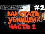 Dishonored | #2 | Как стать убийцей? Часть 1 ? | ?? STREAM 1080p