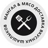 #Мангал&мясо   ДОСТАВКА ЕДЫ И ШАШЛЫКА ТЮМЕНЬ