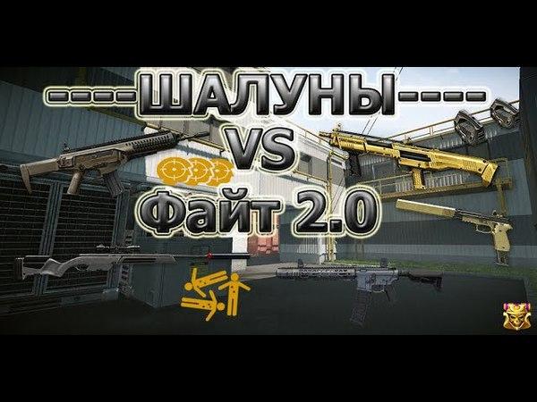 Warface Клан ШАЛУНЫ VS клана Файт 2 0