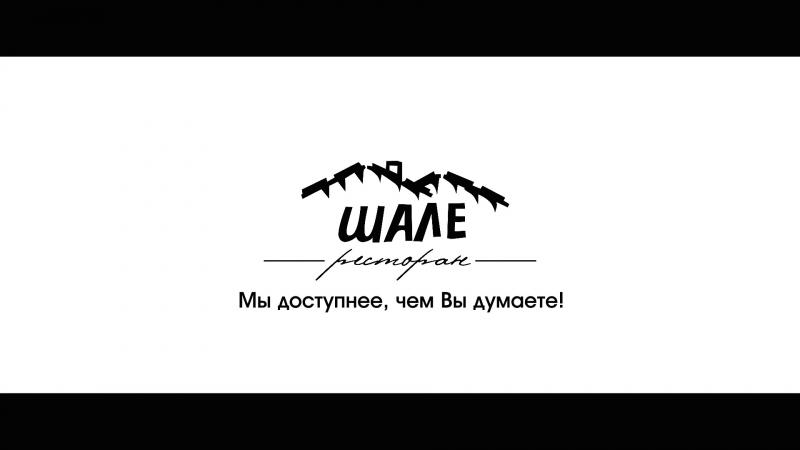 РЕСТОРАН «ШАЛЕ»