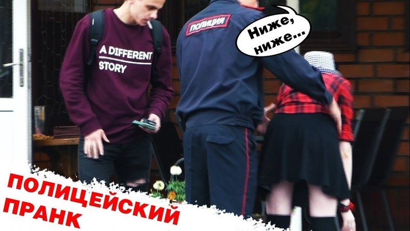 ПОЛИЦЕЙСКИЙ ПРАНК / НЕАДЕКВАТНЫЙ КОП / РЕАКЦИЯ ЛЮДЕЙ