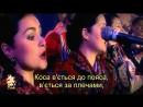 Кубанский казачий хор Їхали козаченьки