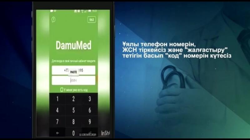 Электрондық кітапшаға қол жеткізу үшін DAMU MED ке тіркеліңіз