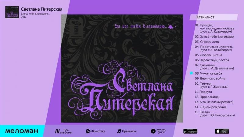 Светлана Питерская - За все тебя благодарю (Альбом 2011 г)
