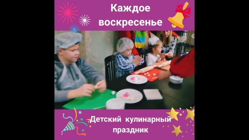Каждое воскресенье детский кулинарный праздник