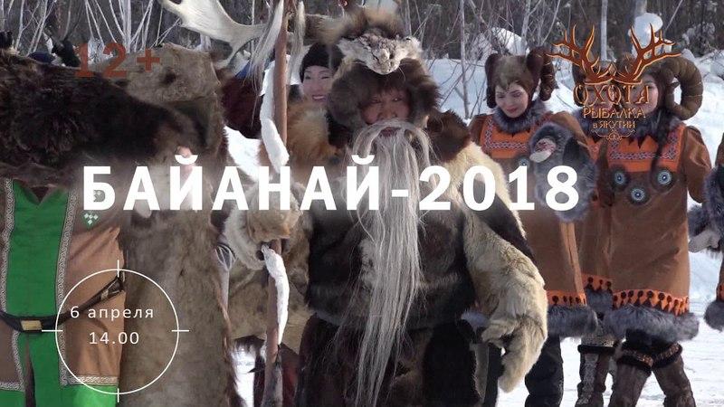 Соревнование охотников Байанай - 2018 в Оймяконском улусе.