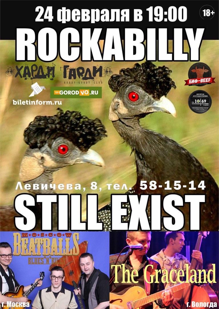 24.02 Rockabilly Party в Харди Гарди!