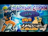 УГАРНЫЙ СТРИМ с ДЕВУШКОЙ в игре Naruto Shippuden: Ultimate Ninja Storm 4 День 1