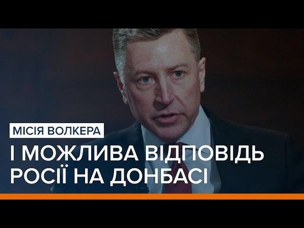Місія Волкера і можлива відповідь Росії на Донбасі | «Ваша Свобода»