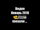 ВидеоКонкурс 2018. Январь. АвтоПортал 29 RUS Архангельск - Северодвинск.