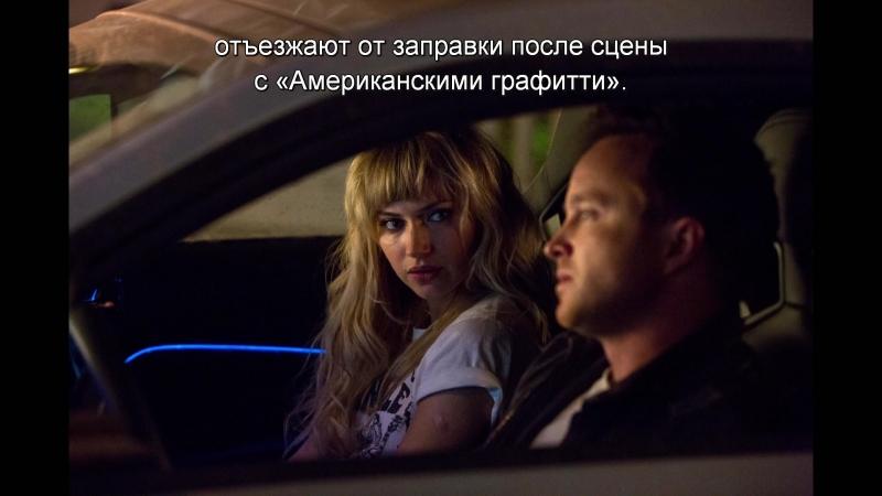 [Need for Speed: Жажда скорости] Удаленные сцены с комментариями режиссера (русские субтитры)