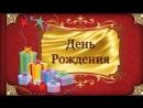 С Днем рождения,Натуся!