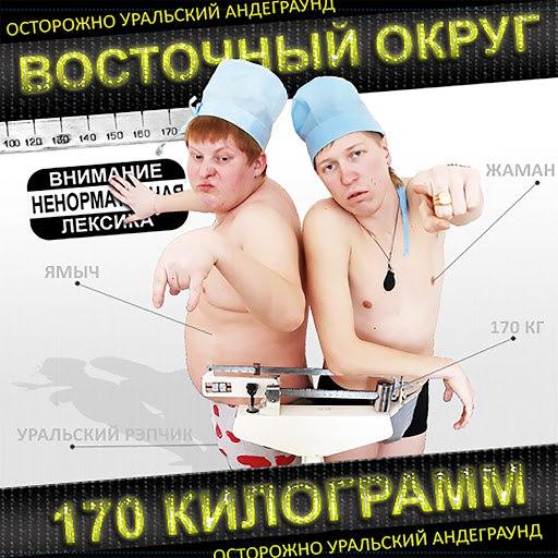 Восточный Округ альбом 170 КГ