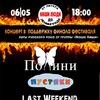 Хиты русского рока в Jagger|6.05