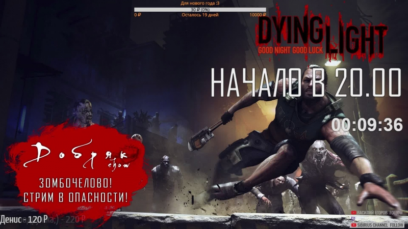 [🔴STREAM] Dying Light: The Following |ЗОМБЯТИНКА!|