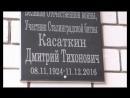 Открытие памятной доски Д.Т. Касаткину г. Бобров, декабрь 2017 г.