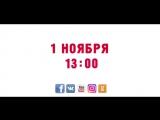 Анонс трейлера 3 сезона сериала  «Отель Элеон»