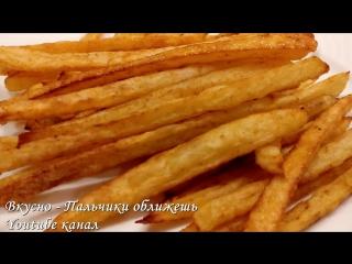 Картошка Фри в Духовке! Быстрый рецепт!