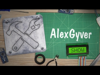 Новый опенинг AlexGyver