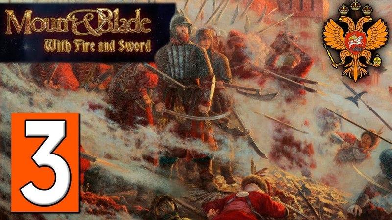 Прохождение Mount Blade Огнём и Мечом 3 Ликвидация бандитов