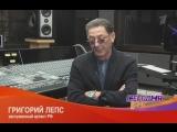 Григорий Лепс о Тамаре Гвердцители (Сегодня вечером, 10.02.2018)