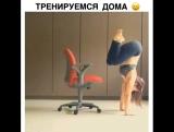 Тренируемся дома