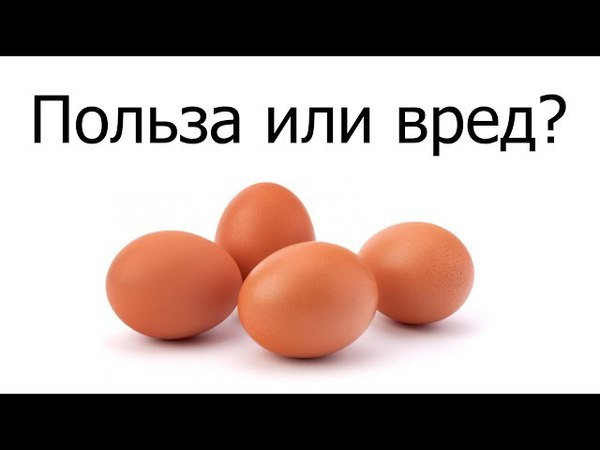 Яйца - польза или вред Недостоверные исследования болезней сердца (Vegan Gains)