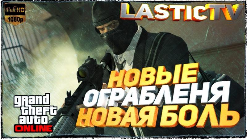 GTA V Online 48 Прохождение нового ограбления