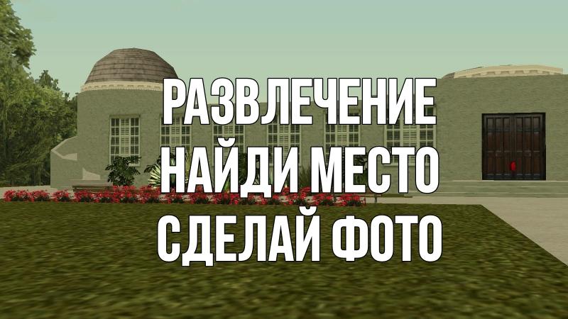 REVENT RP РАЗВЛЕЧЕНИЕ НАЙДИ МЕСТО CДЕЛАЙ ФОТО