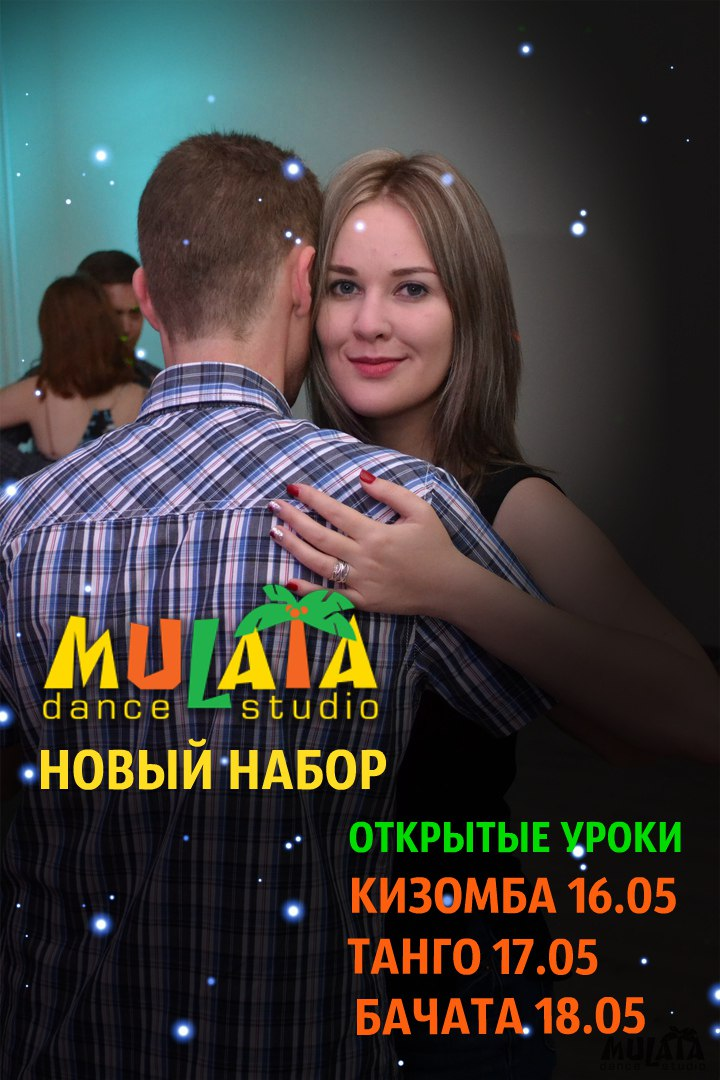 Афиша Ижевск День открытых дверей в Mulata DS!