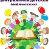 Верхнесинячихинская детская библиотека