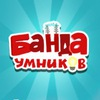 Банда Умников — игровое обучение
