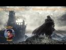 Прохождение Dark Souls 3 секретная локация Пик древних Драконов