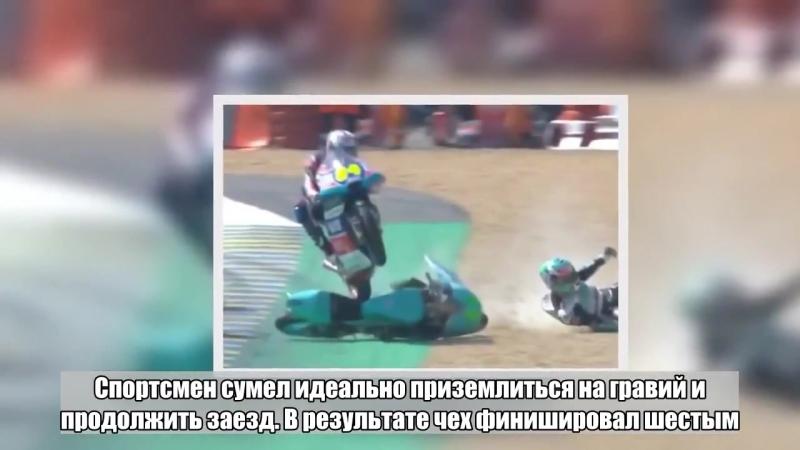 Гонщик подлетел намотоцикле соперника иизбежал аварии «самым безумным» образом