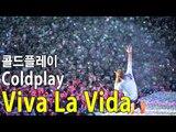 Viva La Vida (Coldplay)