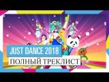 ПОЛНЫЙ ТРЕКЛИСТ / JUST DANCE 2018 [ОФИЦИАЛЬНОЕ ВИДЕО] HD