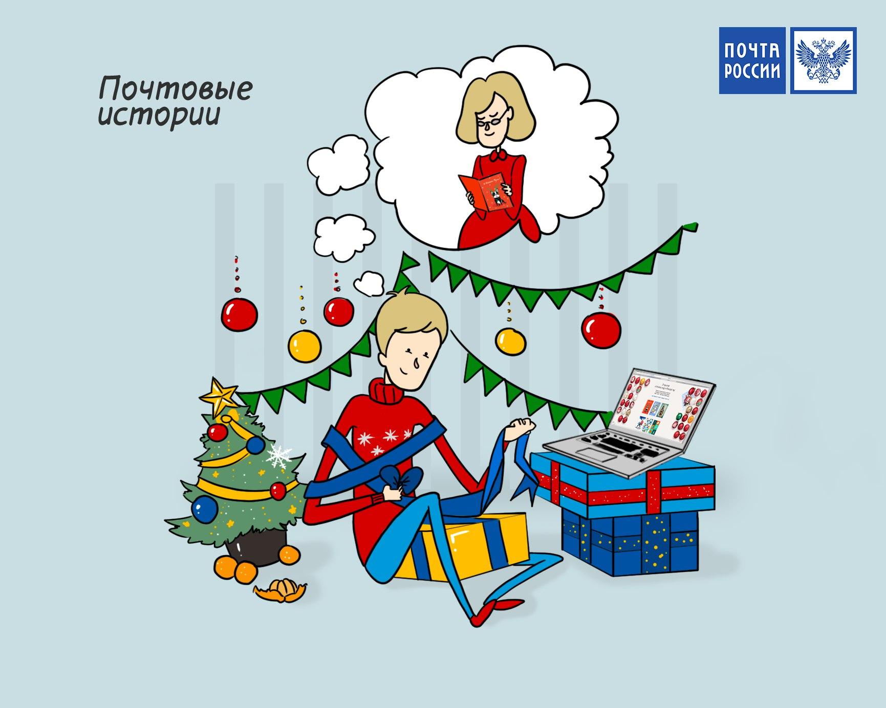 Отправление открыток почтой россии