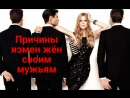 Причины измен жён своим мужьям