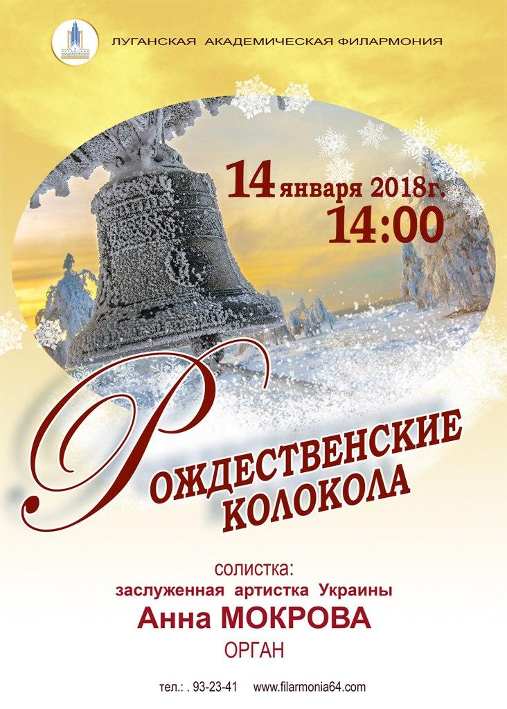 «Рождественские колокола» зазвучат в филармонии
