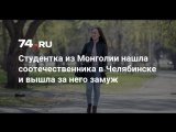 Студентка из Монголии нашла любовь в Челябинске