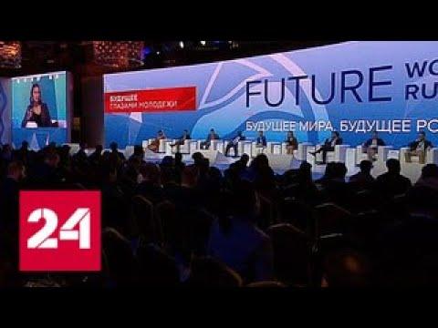 Отмена санкций и новые инвестиции на Ялтинском форуме обсудили будущее России и мира Россия 24