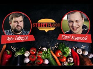 Юрий Хованский в гостях у Street Flood Show | 3 выпуск