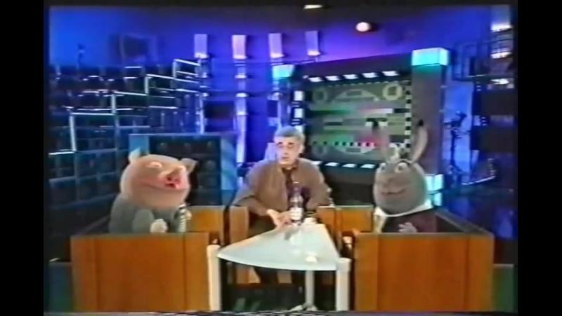 Тушите свет (матерный выпуск) Выпуск 2000 года, посвященный 50-летию Татарского