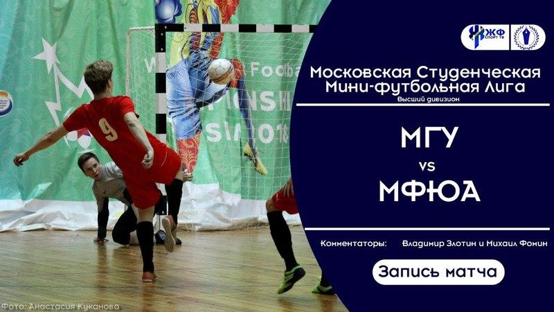 Футзал. МСМФЛ. Высший дивизион. МГУ - МФЮА (запись матча)
