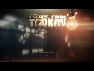 НОН-СТОП с Тейн. Третья игра #EscapeFromTarkov Тейн и Абсолют