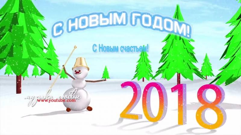 S_novym_2018_godomLuchshaya_novogodnyaya_pesnyaGod_ZHeltoj_Sobaki